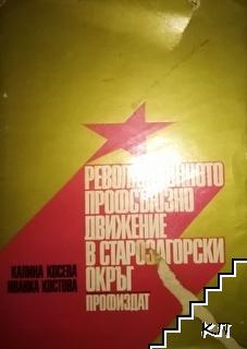 Революционното профсъюзно движение в Старозагорски окръг