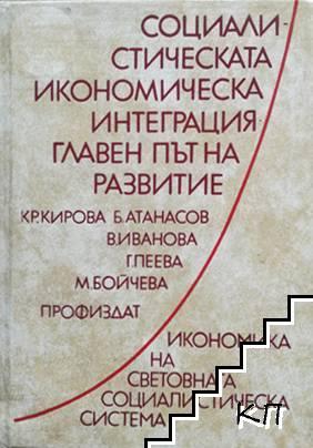 Социалистическата икономическа интеграция - главен път на развитие