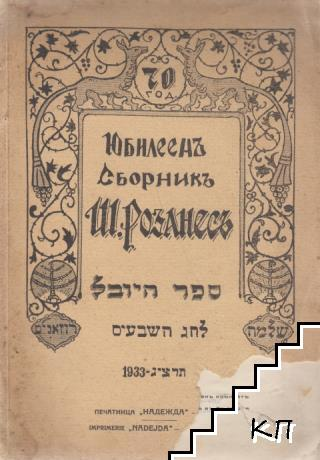 Юбилеенъ сборникъ въ честь на Соломонъ А. Розанесъ по случай неговата седемдесетгодишнина