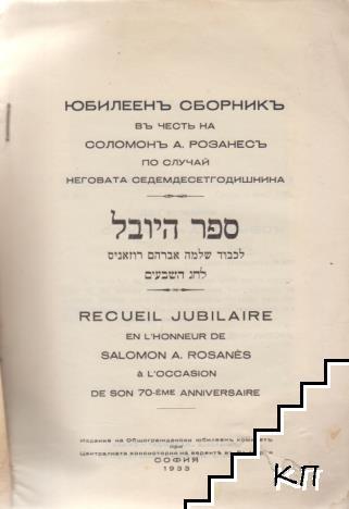 Юбилеенъ сборникъ въ честь на Соломонъ А. Розанесъ по случай неговата седемдесетгодишнина (Допълнителна снимка 2)