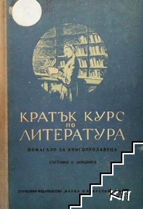 Кратък курс по литература