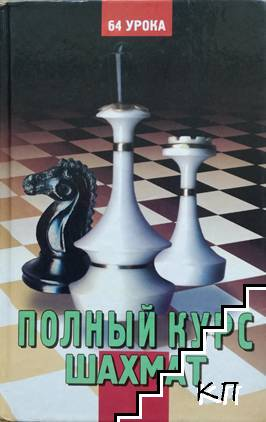 Полный курс шахмат