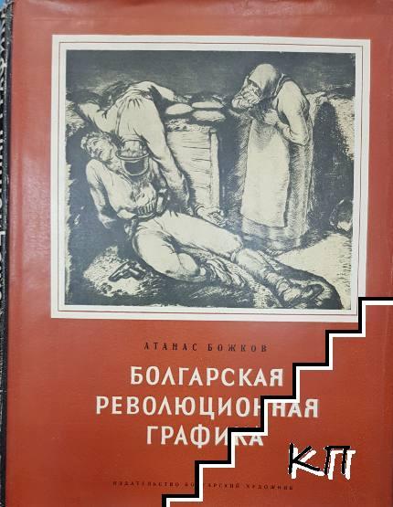 Болгарская революционная графика