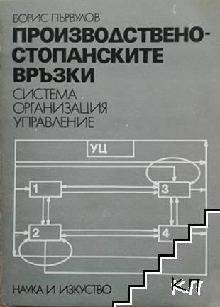 Производствено-стопанските връзки