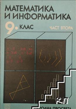 Математика и информатика за 9. клас. Част 2