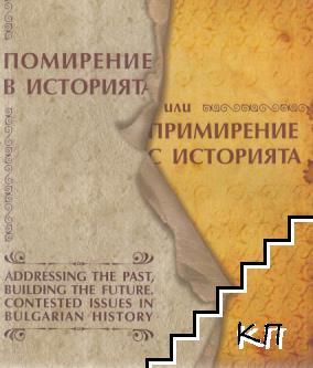 Помирение в историята или примирение с историята