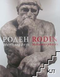 Роден: Метаморфози / Rodin: Metamorphoses