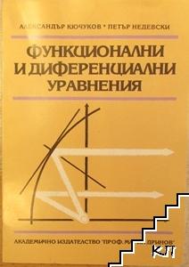 Функционални и диференциални уравнения