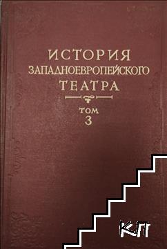 История западноевропейского театра. Том 3