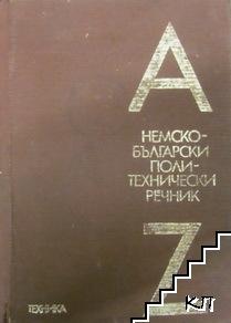 Немско-български политехнически речник