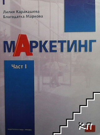 Маркетинг. Част 1-2
