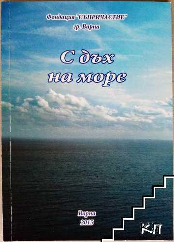 Поетичен сборник. С дъх на море
