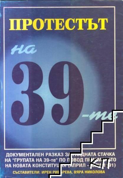 Протестът на 39-те