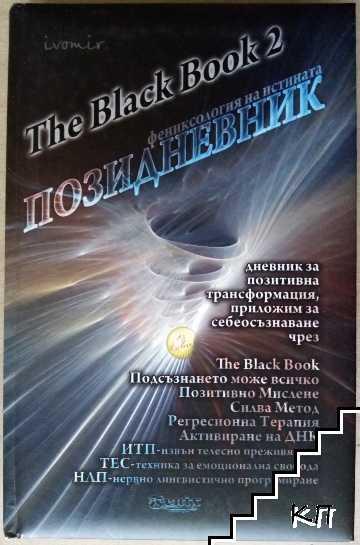 The Black Book. Книга 1-2 / The White Book