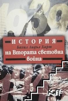История на Втората световна война