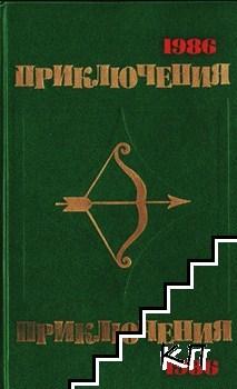 Приключения 1986