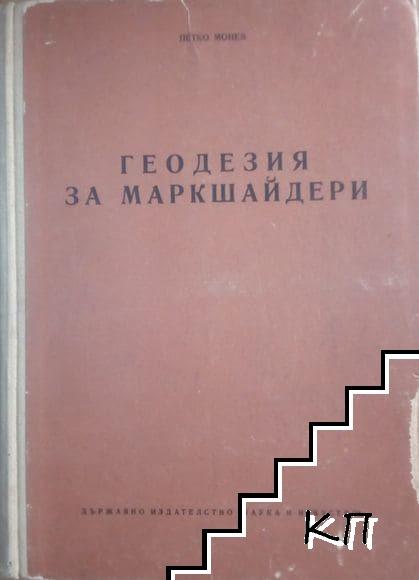 Геодезия за маркшайдери