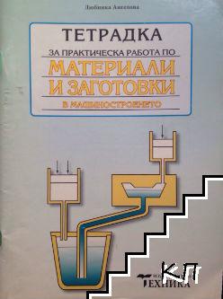 Тетрадка за практическа работа по материали и заготовки в машиностроенето