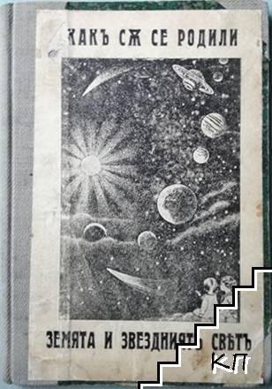Какъ са се родили Земята и звездниятъ святъ
