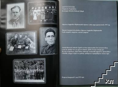 Голоса войны: Рассказы и письма фронтовиков 1945-2005 (Допълнителна снимка 1)