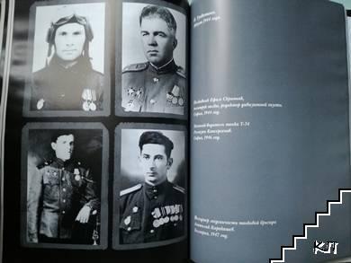 Голоса войны: Рассказы и письма фронтовиков 1945-2005 (Допълнителна снимка 3)