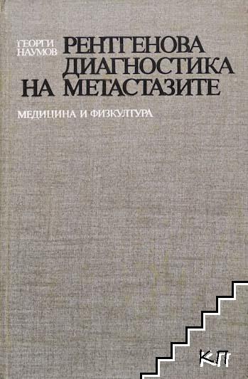 Рентгенова диагностика на метастазите