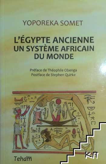 L'Égypte ancienne un sisteme Africain du monde