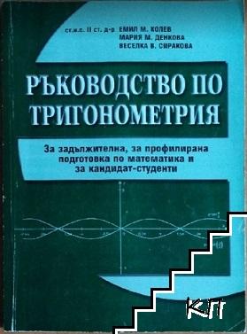 Ръководство по тригонометрия