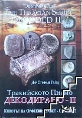 Тракийското писмо декодирано. Част 2