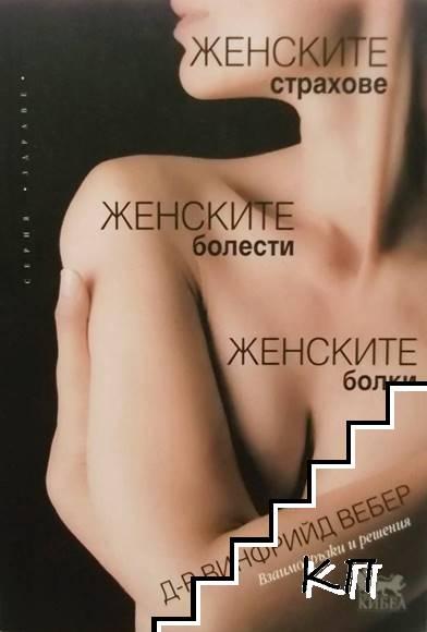 Женските страхове, женските болести, женските болки