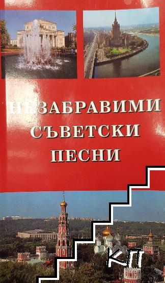 Незабравими съветски песни