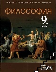 Философия за 9. клас