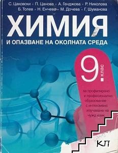Химия и опазване на околната среда за 9. клас