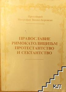 Православие, римокатолицизъм, протестанство и секстанство