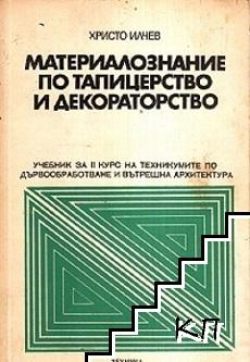 Материалознание по тапицерство и декораторство