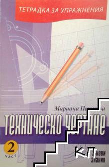 Тетрадка за упражнения по техническо чертане. Част 2
