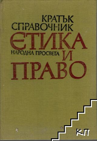 Кратък справочник по етика и право