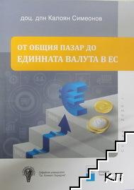 От общия пазар до единната валута в ЕС