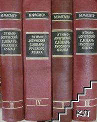 Этимологический словарь русского языка. Том 1-4