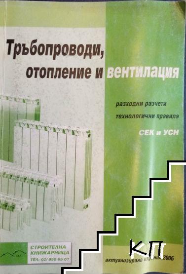 Тръбопроводи, отопление и вентилация