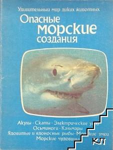 Опасные морские создания