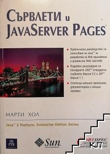 Сървлети и JavaServer Pages