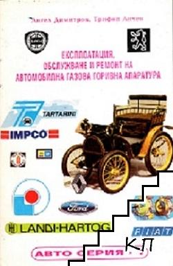 Експлоатация, обслужване и ремонт на автомобилна газова горивна апаратура