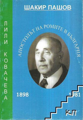 Шакир Пашов - апостолът на ромите в България