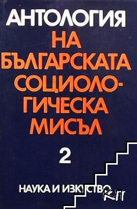 Антология на българската социологическа мисъл. Том 2