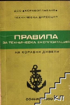 Правила за техническа експлоатация на корабни дизели