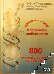 800 тестови въпроса по биология