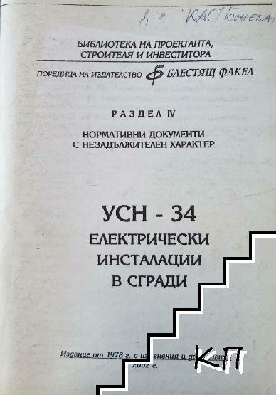 УСН-34: Електрически инсталации в сгради