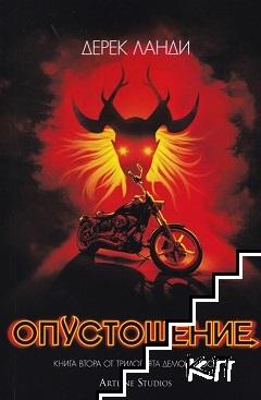Демон шосе. Книга 2: Опустошение