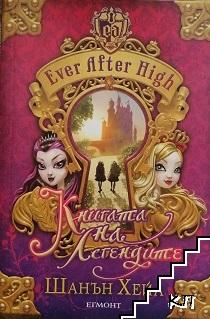 Ever After High: Книгата на легендите
